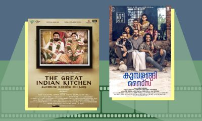 "A digital collage made using the posters of two Malayalam films - ""Kumbalangi Nights"" and ""The Great Indian Kitchen"" against a blue and green background with a film roll in the bottom"